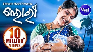LORI - Odia Video Song | ନାନାବାୟା ଗୀତ - ଲୋରି || Singer - Samikhya || Sidharth Bhakti