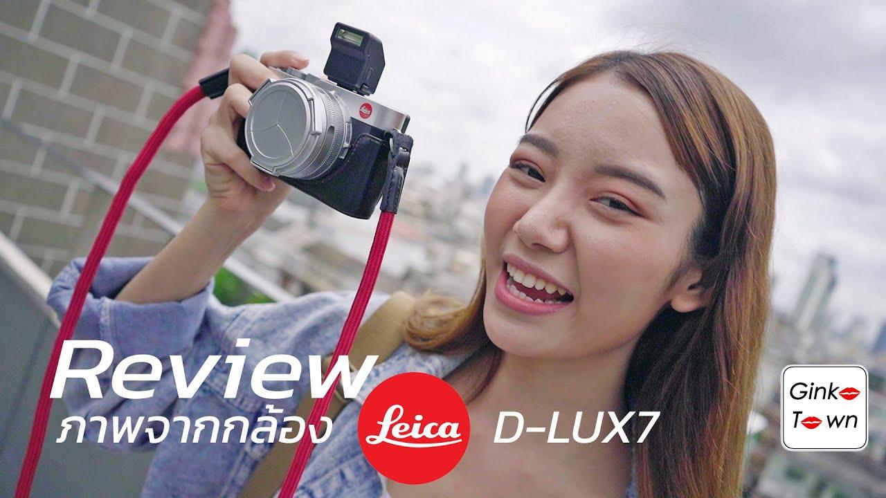 รีวิวรวบรวมภาพจากกล้อง LEICA D-LUX7 โดย Ginkotown