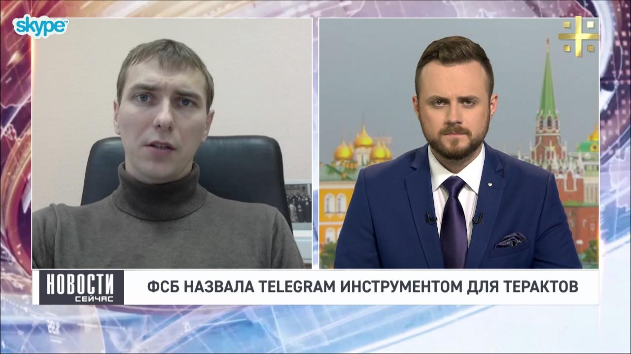 ФСБ назвала Telegram инструментом для терактов (комментирует Денис Давыдов)