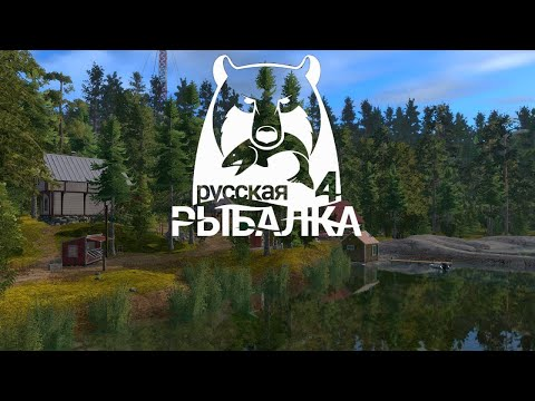 Russian Fishing 4 ЛОВЛЮ РЫБКУ Русская Рыбалка 4