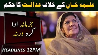Aleema Khan In Trouble | Headlines 12 PM | 13 December 2018 | Neo News