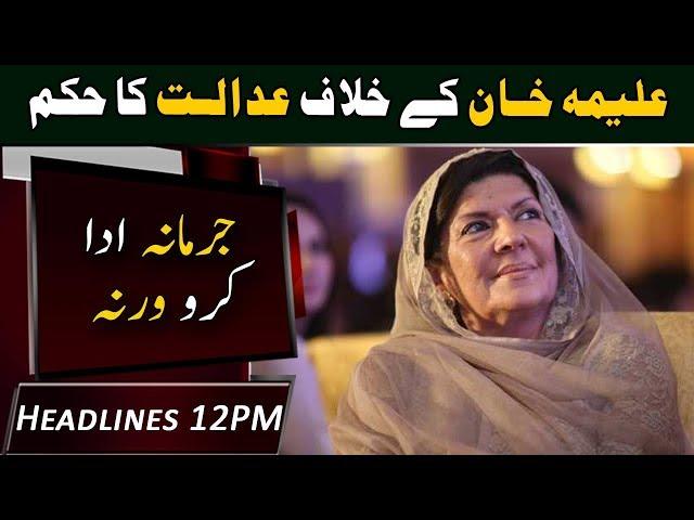 Aleema Khan In Trouble   Headlines 12 PM   13 December 2018   Neo News