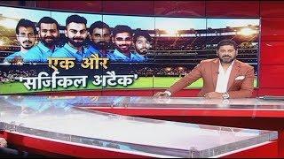 Aajtak Show: NZ के ऊपर India ने की 3 सर्जिकल स्ट्राइक, Harbhajan बोले 5-0 होकर रहेगा | Vikrant Gupta