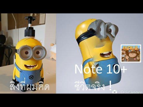 ลองเล่น 3D Scanner ของ Samsung Note 10 Plus อ้าวเฮ้ย ไม่เหมือนที่คุยกันไว้นี่นา