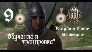 Прохождение Kingdom Come: Deliverance. Часть 9