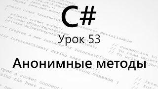 C#. Анонимные методы. Урок 53. Часть 1/4