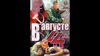 классный фильм про вторую мировую войну. RAMAHA FILM канал