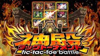 【XFLAG PARK 2021】神殿タッグトーナメント~tic tac toe bat