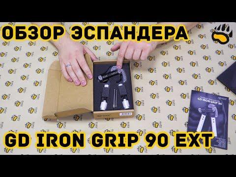 Новинка 2019 Регулируемый Кистевой Эспандер GD IRON GRIP 90 EXT обзор