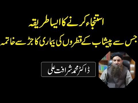 istanja Karne Se Peshab K Qatray/Qatron Ka/Ki Bimari ilaj | Istinja Karne Ka Tarika Dr Sharafat Ali