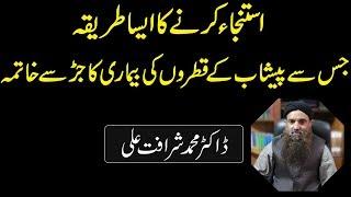 istanja Karne Se Peshab K Qatray/Qatron Ka/Ki Bimari ilaj   Istinja Karne Ka Tarika Dr Sharafat Ali