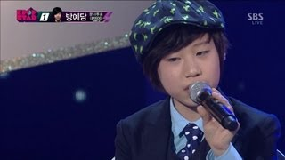 방예담 (Bang Yedam) [Officially missing you] @KPOPSTAR Season 2