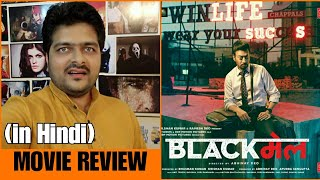 Blackmail - Movie Review