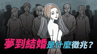 腦洞驚悚劇場【夢中的婚禮】夢到結婚是什麼徵兆?難道……|Dream wedding