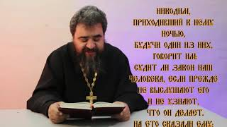 Евангелие для всех. День Святой Троицы