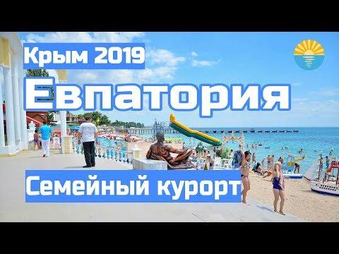 Крым 2019. Евпатория. Семейный курорт. Пляжи, море, цены, общепит.