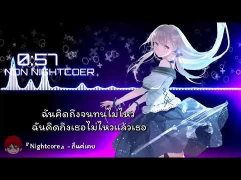 『Nightcore』- ก็แค่เคย Cover By Fora Kwan HIGHHOT (เนื้อเพลง)