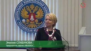 Эмилия Слабунова об избрании нового председателя ЦИК