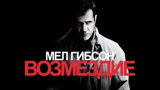 Возмездие / Edge of Darkness (2010) / Триллер, Драма, Детектив,
