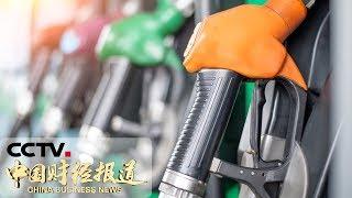 《中国财经报道》 20190709 17:00  CCTV财经