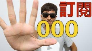 youtube訂閱人數破5000人的方法 | 如何讓你的youtube賺錢呢 |(EP6) (中文字幕)