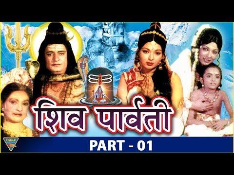 Shiv Parvathi Hindi Movie | Part 01 | Aravind Trivedi, Mallika Sarabhai | Eagle Hindi Movies