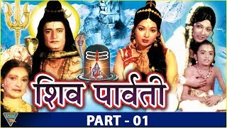 Shiv Parvathi Hindi Movie | Part 01 | Aravind Trivedi, Mallika Sarabhai | Eagle Hindi Movies