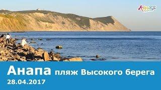 Анапа, пляж и море в районе Высокого берега 28 апреля 2017 года(, 2017-04-28T19:25:56.000Z)