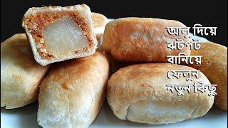 একঘেয়ে ব্রেকফাস্ট ভালো না লাগলে আলু দিয়ে সেরা স্বাদের এই রেসিপি ট্রাই করতে পারেন || Bengali Recipe