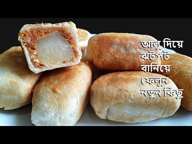 একঘেয়ে ব্রেকফাস্ট ভালো না লাগলে আলু দিয়ে সেরা স্বাদের এই রেসিপি ট্রাই করতে পারেন    Bengali Recipe