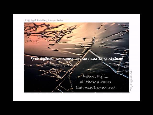 ICEandLIGHT, Haiku Painting by Maya Lyubenova