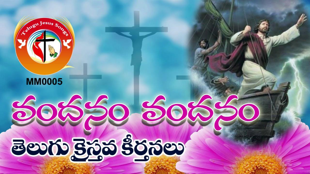 వందనం వందనం - తెలుగు క్రైస్తవ కీర్తనలు Most Popular Top Hit Telugu Christian Songs