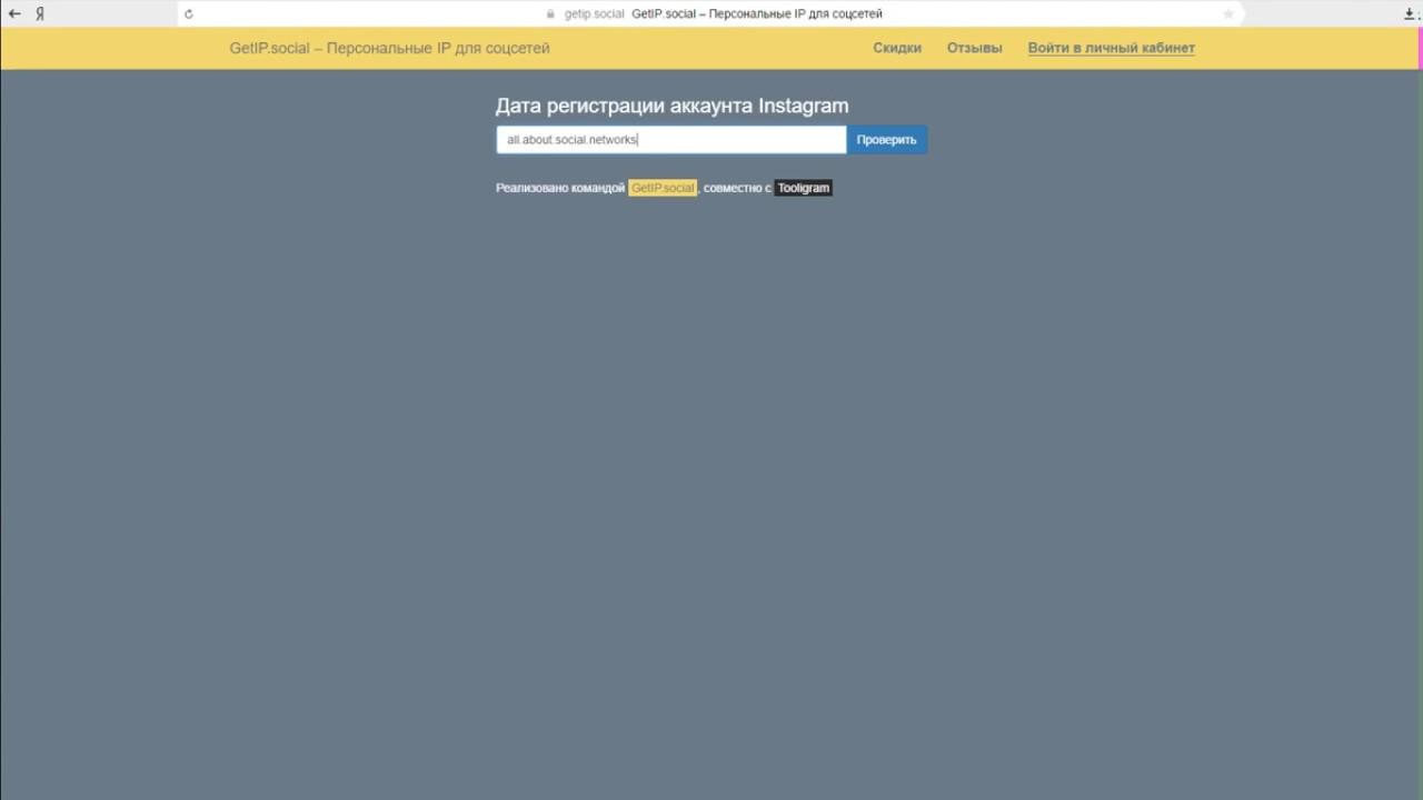 как узнать ип регистрации аккаунта