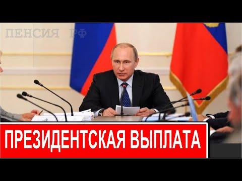 ПРЕЗИДЕНТСКАЯ ВЫПЛАТА Для каждого Пенсионера РОССИИ