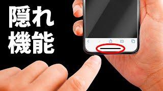 iPhoneに隠されている20以上の秘密の機能