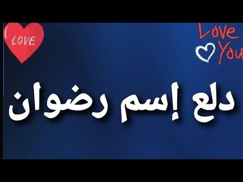 دلع إسم رضوان Youtube