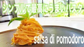 プロが作るシンプルで最高にうまいパスタ tagliolini salsa di pomodoro