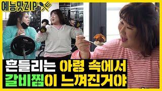 운동 끝에 만찬이 온다, 김민경X홍선영의 공복 운동 [예능맛ZIP/미운우리새끼]