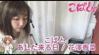 「こばと。」♪あした来る日/花澤香菜 弾いてみました! ぜひ最後まできいてください! チャンネル登録、高評価よろしくお願いします!...