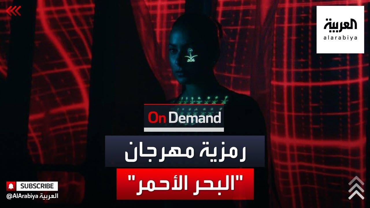 On Demand |  مهرجان البحر الأحمر السينمائي الدولي أول مهرجان سينمائي دولي في السعودية منذ 2019  - نشر قبل 14 ساعة