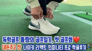 나이키골프화 추천 리액트 인피니티 프로. 똘짱의 첫 골…