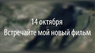 14 октября в 16:00 смотрите новый фильм о подводной охоте на Волге.