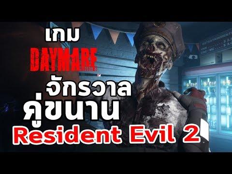 เกมจักรวาลคู่ขนานของ Resident Evil 2 : Daymare: 1998 (Demo)