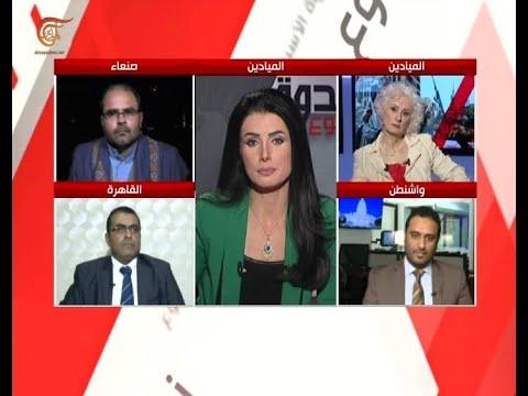 ندوة الأسبوع | اليمن... المأساة المستمرة | 2017-11-17