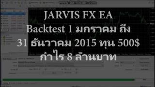 Jarvis Fx Ea Forex ทดสอบปี 2015 ด้วยทุน 500$ สุดยอดการทำกำไร