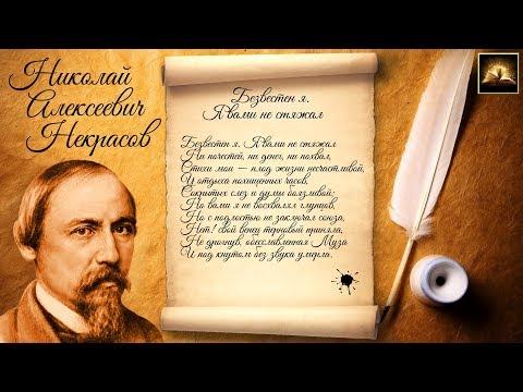 """Стихотворение Н.А. Некрасов """"Безвестен я. Я вами не стяжал"""" (Стихи Русских Поэтов) Аудио Стихи"""