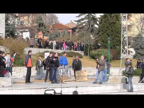Протест против ЧЕЗ - Сандански 10.02.2013