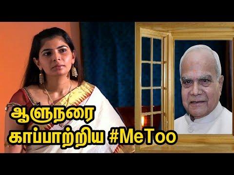ஆளுநரை காப்பாற்ற கலமிறங்கிய சின்மை..! Chinmayi #MeToo Governor Banwarilal Purohit | Videos