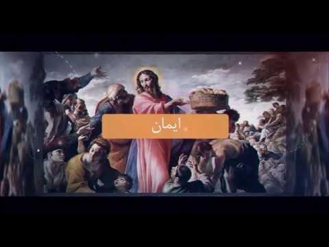 هفت تصویر از انجیل یوحنا - تصویر سوم