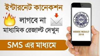 Madhyamik Result Check 2018   মাধ্যমিক রেজাল্ট বের করবো কিভাবে   How to check result for madhyamik